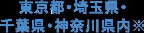 東京都23区、東京市部(一部)、神奈川・埼玉・千葉県の主要都市