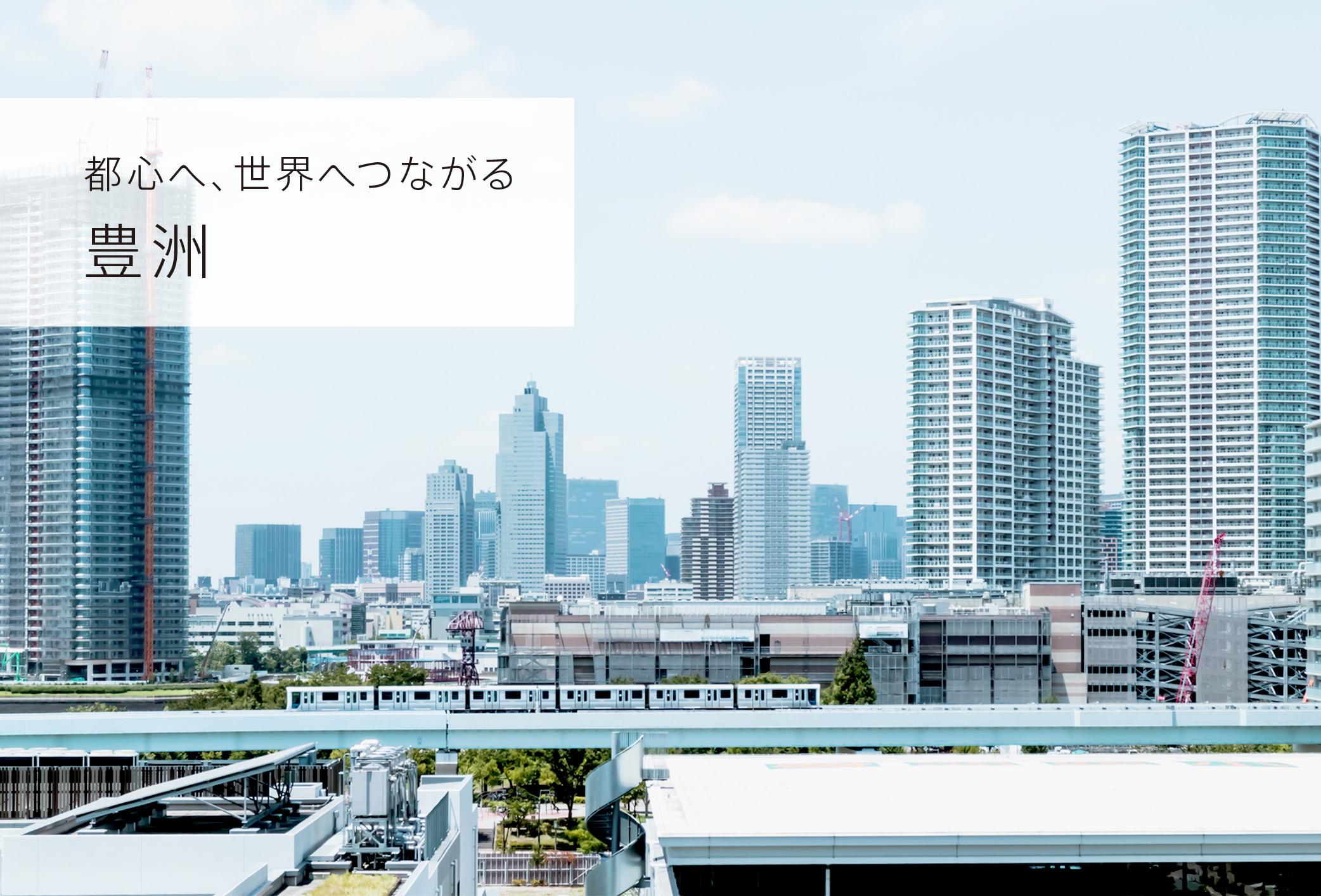都市へ、世界へつながる豊洲