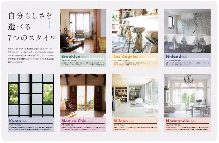7つのスタイル.jpg
