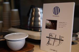 20150325_higashimukoujimacoffee.jpg