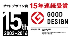 20160929_GD15th_logo.jpg