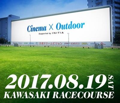 20170803_nebukurocinema_Kawasaki.jpgのサムネイル画像
