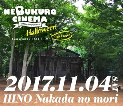 201710_nebukurocinema.jpg