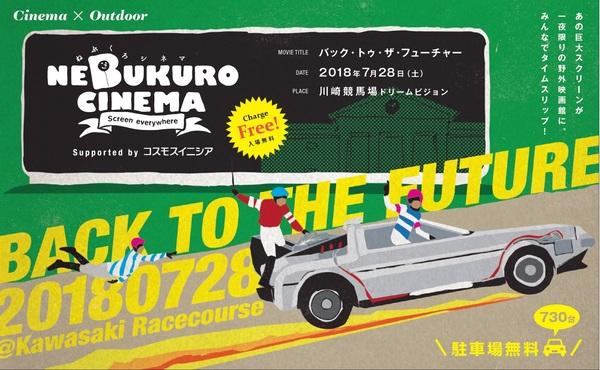 20180710_nebukuro_kawasaki_01.jpg