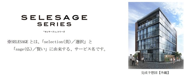 190130_selesage__01.jpg