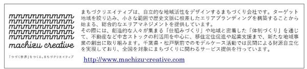 190719_matsudo_machikatsu__04.jpg