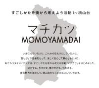 200310_momoyamadai_05.jpg