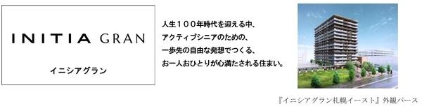200703_initia__04.jpg