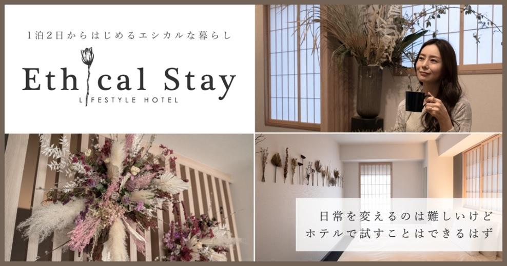 Ethical Stay(エシカルステイ)